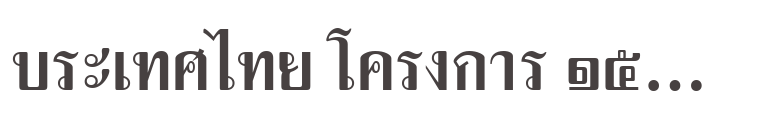 Download Ang Thong BT Complete Family Pack - Fonts.com