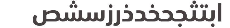 Download SST® Arabic Family Pack | Fonts.com